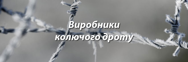Виробники колючого дроту